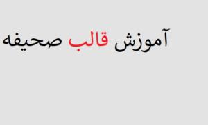 فیلم رایگان فارسی آموزش قالب صحیفه