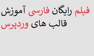 فیلم رایگان فارسی آموزش قالب های وردپرس