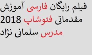 فیلم رایگان فارسی آموزش مقدماتی فتوشاپ 2018 مدرس سلمانی نژاد