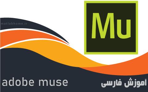 فیلم-رایگان-فارسی-آموزش-نرم-افزار-Adobe-Muse