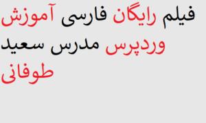 فیلم رایگان فارسی آموزش وردپرس مدرس سعید طوفانی