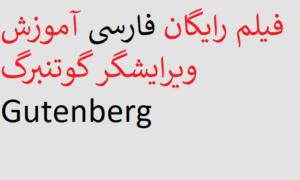 فیلم رایگان فارسی آموزش ویرایشگر گوتنبرگ Gutenberg