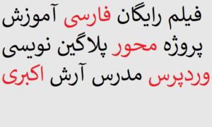 فیلم رایگان فارسی آموزش پروژه محور پلاگین نویسی وردپرس مدرس آرش اکبری