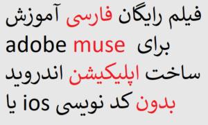 فیلم رایگان فارسی آموزش adobe muse برای ساخت اپلیکیشن اندروید یا ios بدون کد نویسی