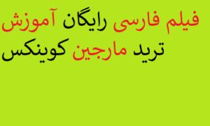 فیلم فارسی رایگان آموزش ترید مارجین کوینکس