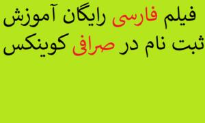 فیلم فارسی رایگان آموزش ثبت نام در صرافی کوینکس