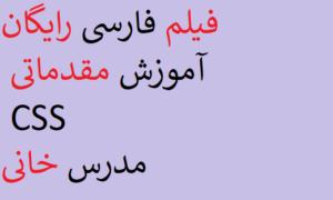 فیلم فارسی رایگان آموزش مقدماتی CSS مدرس خانی