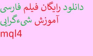 دانلود رایگان فیلم فارسی آموزش شی گرایی mql4