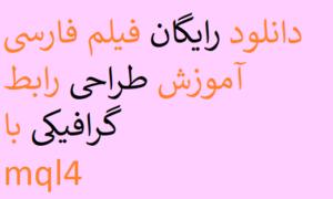 دانلود رایگان فیلم فارسی آموزش طراحی رابط گرافیکی با mql4