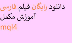 دانلود رایگان فیلم فارسی آموزش مکمل mql4