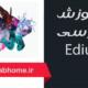 دانلود رایگان فیلم فارسی آموزش نرم افزار Edius ادیوس