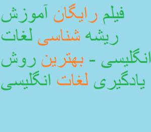 فیلم رایگان فارسی آموزش ریشه شناسی لغات انگلیسی - بهترین روش یادگیری لغات انگلیسی