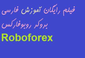 فیلم رایگان آموزش فارسی بروکر روبو فارکس Roboforex