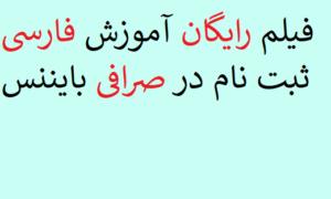 فیلم رایگان آموزش فارسی ثبت نام در صرافی بایننس