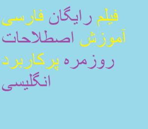 فیلم رایگان فارسی آموزش اصطلاحات روزمره پرکاربرد انگلیسی