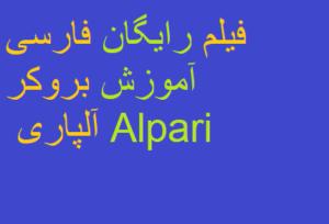 فیلم رایگان فارسی آموزش جامع بروکر آلپاری Alpari