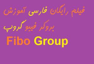 فیلم رایگان فارسی آموزش بروکر فیبو گروپ Fibo Group