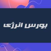 فیلم رایگان فارسی آموزش بورس انرژی
