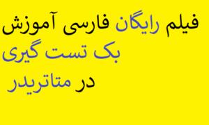 فیلم رایگان فارسی آموزش بک تست گیری استراتژی در متاتریدر