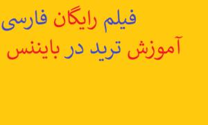 فیلم رایگان فارسی آموزش ترید در بایننس