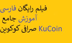 فیلم رایگان فارسی آموزش جامع صرافی کوکوین KuCoin