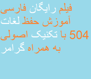 فیلم رایگان فارسی آموزش حفظ لغات 504 با تکنیک اصولی به همراه گرامر