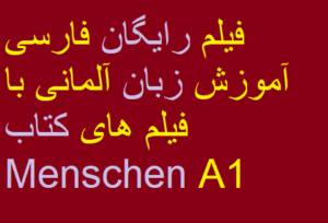 فیلم رایگان فارسی آموزش زبان آلمانی با فیلم های کتاب Menschen A1