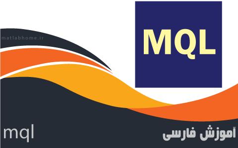 فیلم-رایگان-فارسی-آموزش-زبان-برنامه-نویسی-MQL5-MQL4
