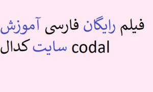 فیلم رایگان فارسی آموزش سایت کدال codal