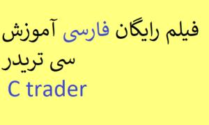 فیلم رایگان فارسی آموزش سی تریدر C trader