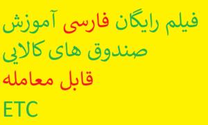 فیلم رایگان فارسی آموزش صندوق های کالایی قابل معامله ETC
