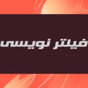فیلم رایگان فارسی آموزش فیلتر نویسی در بورس