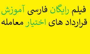 فیلم رایگان فارسی آموزش معاملات آپشن اختیار معامله