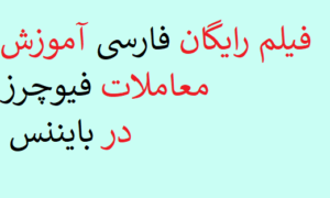 فیلم رایگان فارسی آموزش معاملات فیوچرز در بایننس