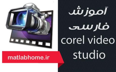 فیلم رایگان فارسی آموزش نرم افزار corel video studio