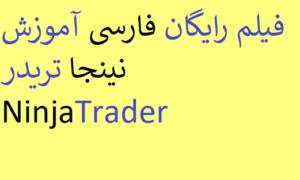فیلم رایگان فارسی آموزش نینجا تریدر NinjaTrader