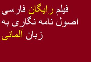 فیلم رایگان فارسی آموزش اصول نامه نگاری به زبان آلمانی