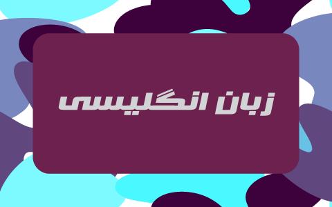فیلم رایگان فارسی آموزش مقدماتی تا پیشرفته زبان انگلیسی
