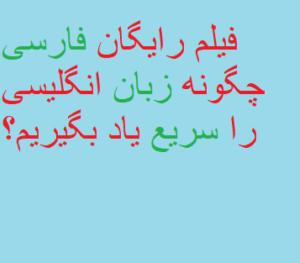فیلم رایگان فارسی چگونه زبان انگلیسی را سریع یاد بگیریم؟