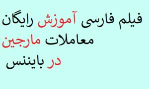 فیلم فارسی آموزش رایگان معاملات مارجین در بایننس