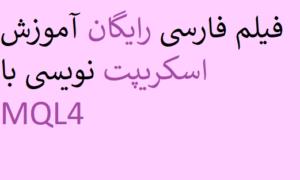 فیلم فارسی رایگان آموزش اسکریپت نویسی با MQL4