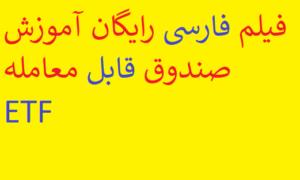 فیلم فارسی رایگان آموزش صندوق قابل معامله ETF