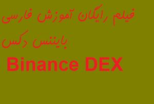 فیلم رایگان آموزش فارسی بایننس دکس Binance DEX