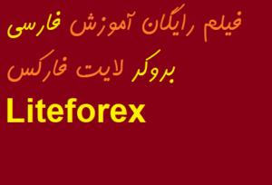 فیلم رایگان آموزش فارسی بروکر لایت فارکس Liteforex