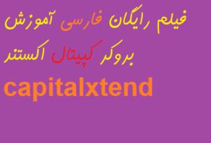 فیلم رایگان فارسی آموزش بروکر کپیتال اکستند capitalxtend