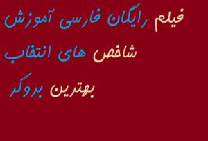 فیلم رایگان فارسی آموزش شاخص های انتخاب بهترین بروکر