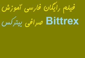 فیلم رایگان فارسی آموزش صرافی بیترکس Bittrex