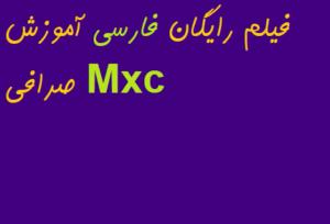 فیلم رایگان فارسی آموزش صرافی Mxc