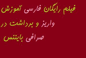فیلم رایگان فارسی آموزش واریز و برداشت در صرافی بایننس