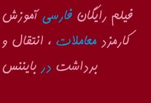 فیلم رایگان فارسی آموزش کارمزد معاملات و انتقال در بایننس